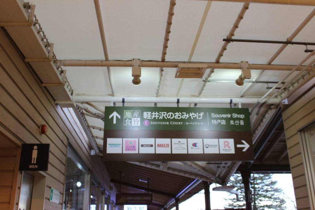 軽井沢アウトレットの軽井沢のお土産の案内板