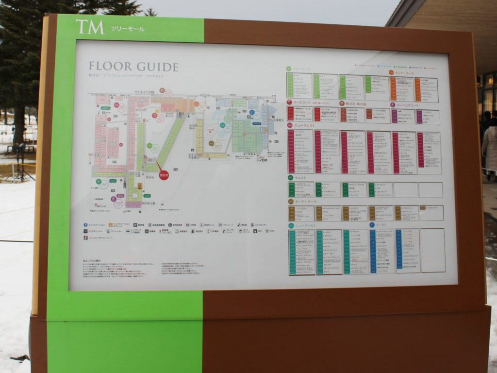 軽井沢アウトレット内のツリーモールの案内板