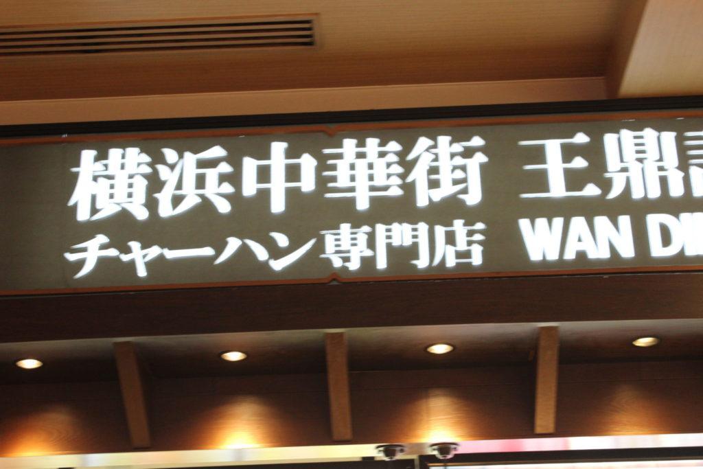 軽井沢アウトレットのフードコート内横浜中華街 王鼎記(ワンディンキ)