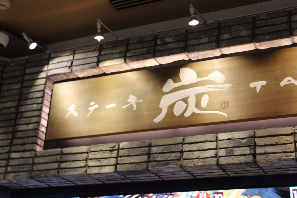 軽井沢アウトレットのフードコート内ステーキ炭の看板
