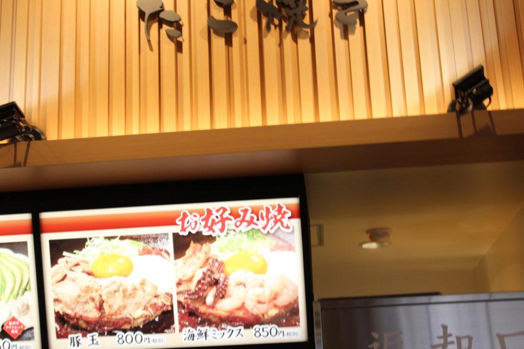 軽井沢アウトレットのフードコート内戸田亘のお好み焼 さんて寛