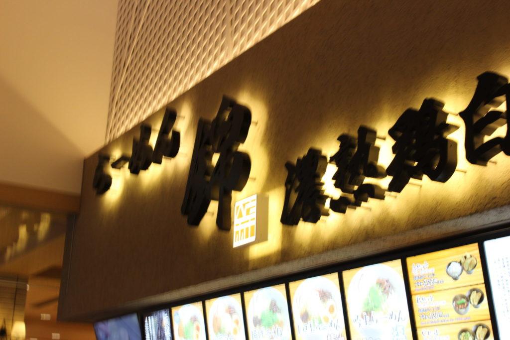 軽井沢アウトレットのフードコート内濃熟鶏白湯ラーメン錦