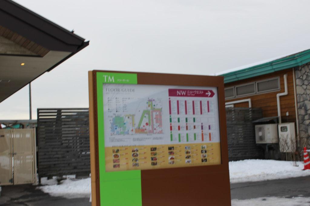 軽井沢アウトレットのツリーモールの案内板