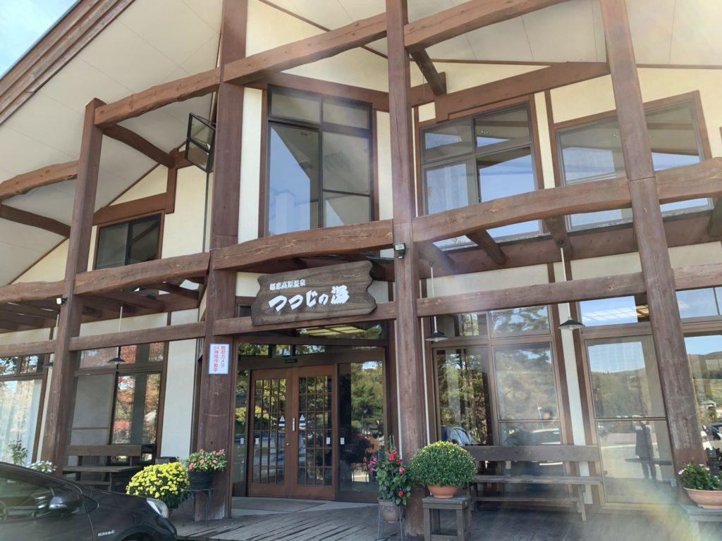 嬬恋高原温泉「つつじの湯」入口