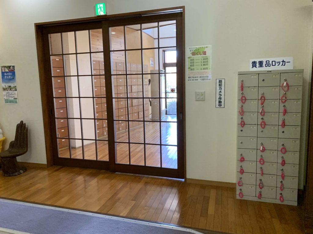 嬬恋高原温泉「つつじの湯」貴重品ロッカー