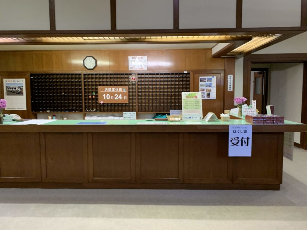 嬬恋高原温泉「つつじの湯」フロント
