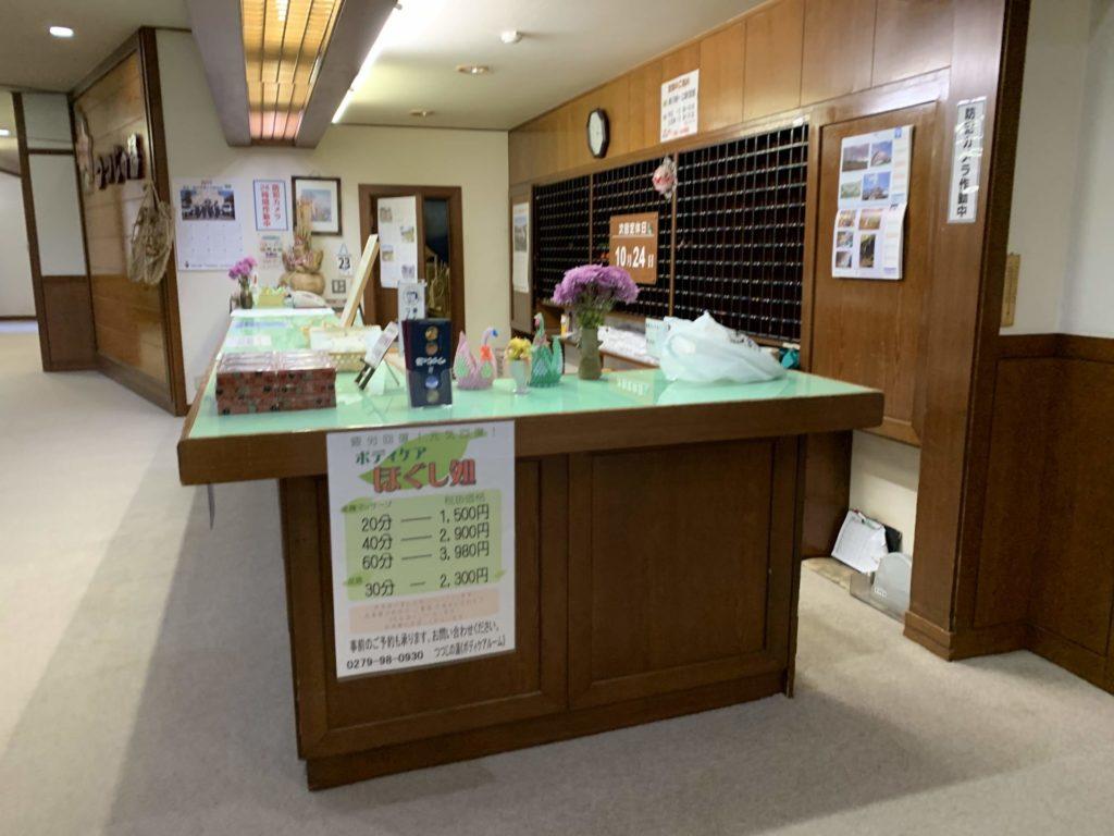 嬬恋高原温泉「つつじの湯」フロントにて提供サービス