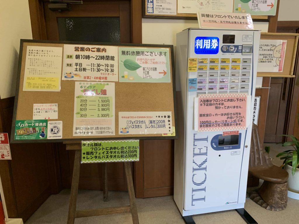 嬬恋高原温泉「つつじの湯」の入浴券やマッサージ券販売機