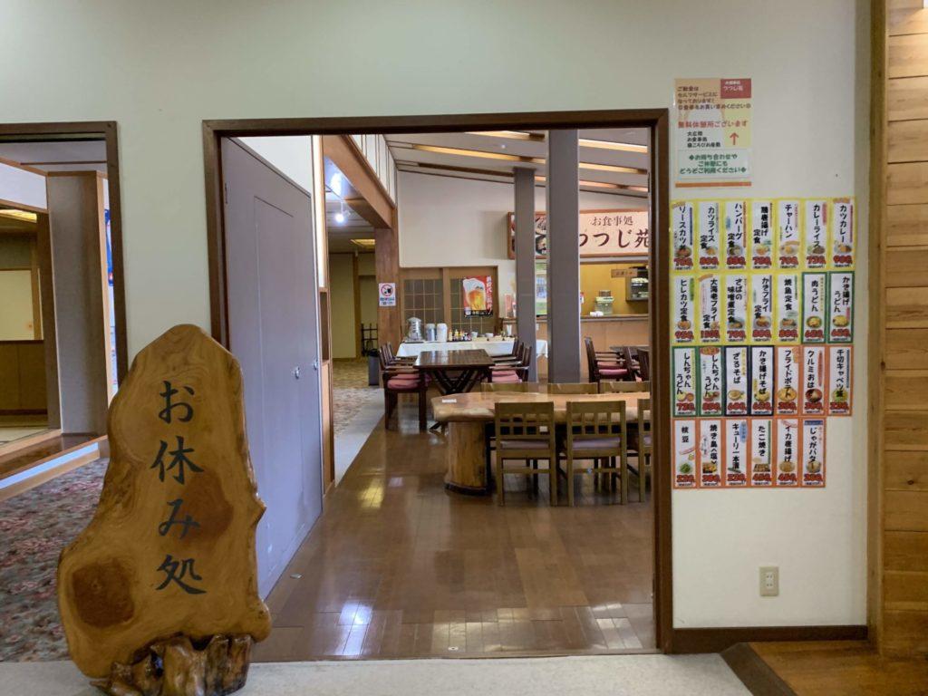 嬬恋高原温泉「つつじの湯」お休みどころ