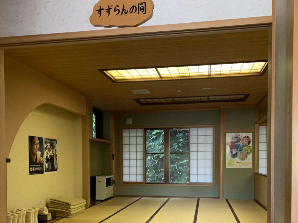 嬬恋高原温泉「つつじの湯」休憩スペース「すずらんの間」