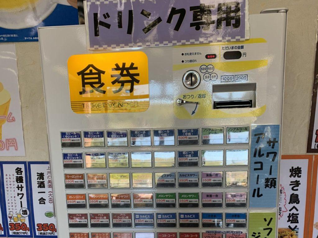 嬬恋高原温泉「つつじの湯」食建機「ドリンク用」