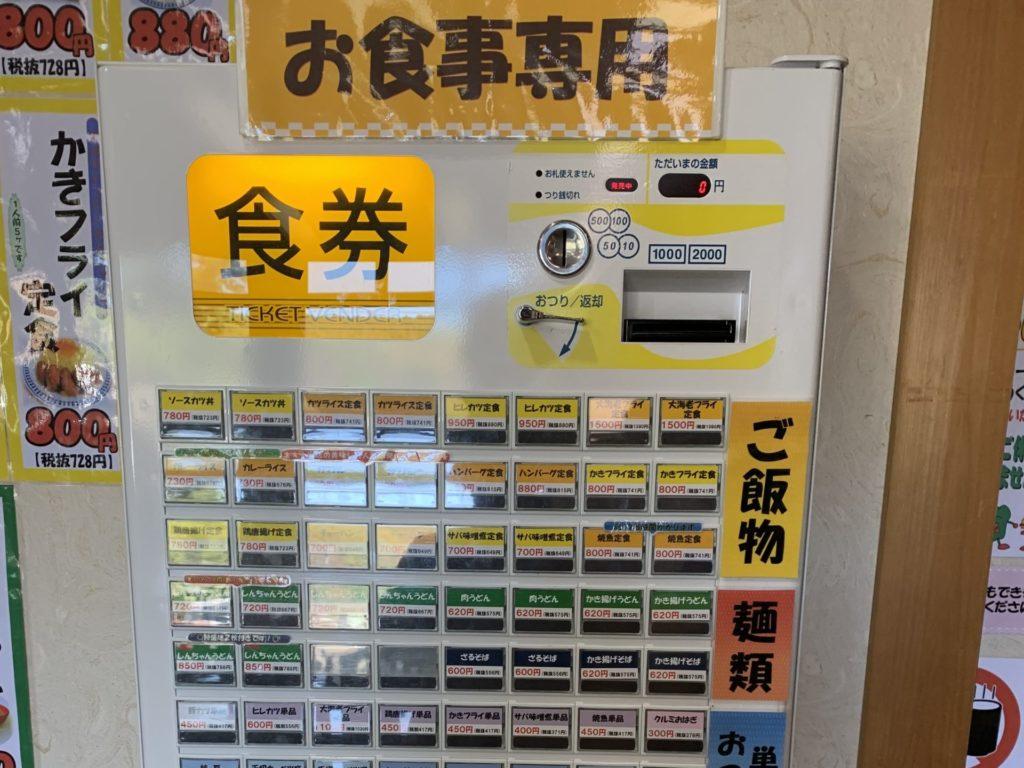 嬬恋高原温泉「つつじの湯」の食建機「お食事用」