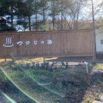 嬬恋高原温泉つつじの湯の看板
