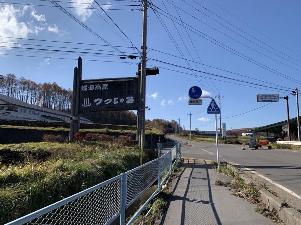 嬬恋高原温泉つつじの湯の国道235号線から左折する入り口にある目印看板