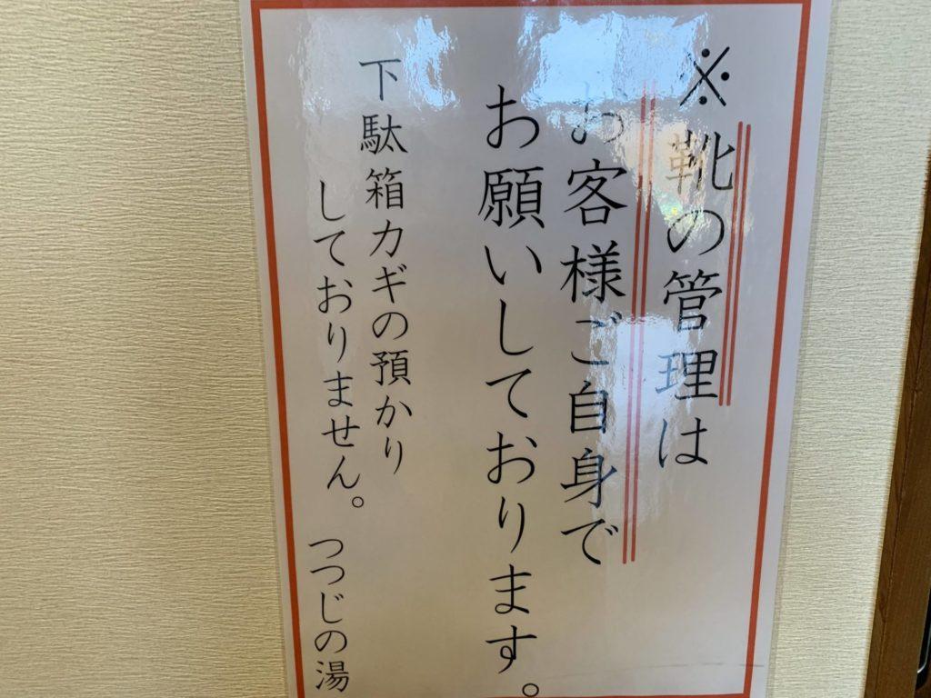 嬬恋高原温泉つつじの湯に掲示されている下駄箱の使用についての案内