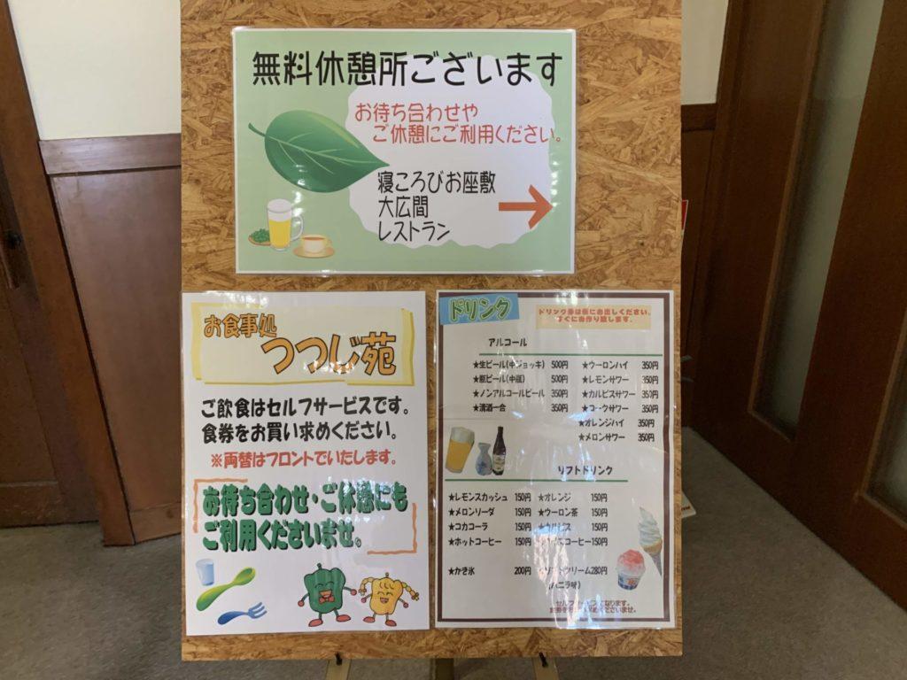 嬬恋高原温泉つつじの湯の施設内案内(食事と休憩について)