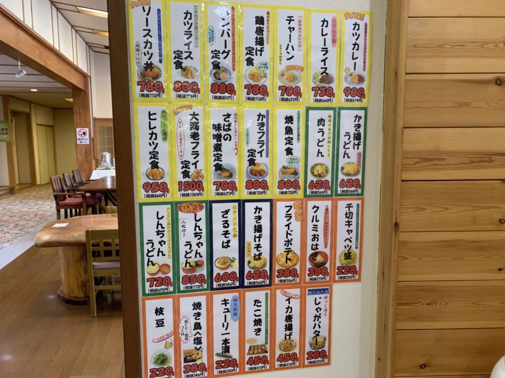 嬬恋高原温泉つつじの湯の食事メニュー