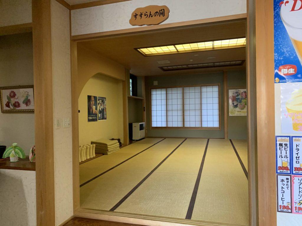嬬恋高原温泉つつじの湯の休憩場所「すずらんの間」