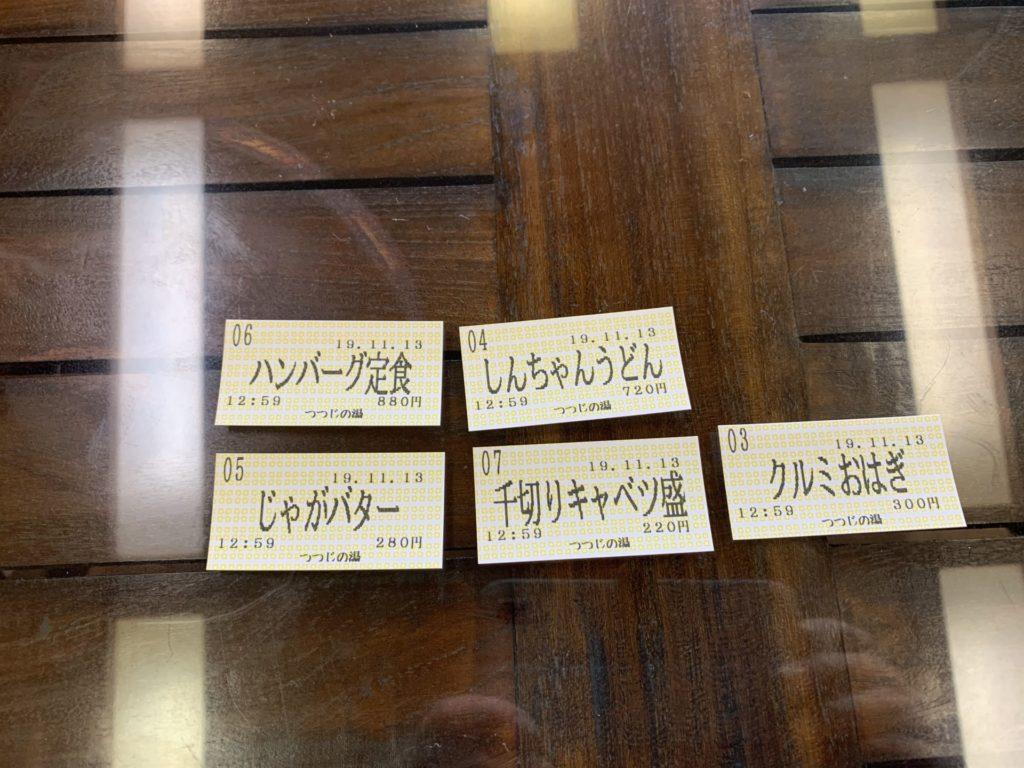 嬬恋高原温泉つつじの湯で食事「しんちゃんうどん・千切りキャベツ・クルミおはぎなど)
