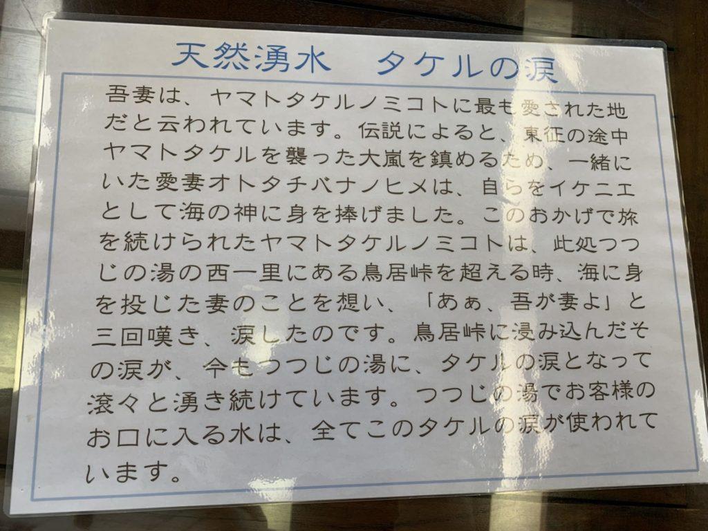 嬬恋高原温泉つつじの湯の飲料水は天然湧水「ヤマトタケルの涙」