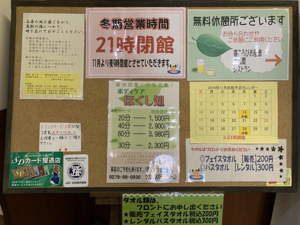 嬬恋高原温泉つつじの湯の施設案内掲示板
