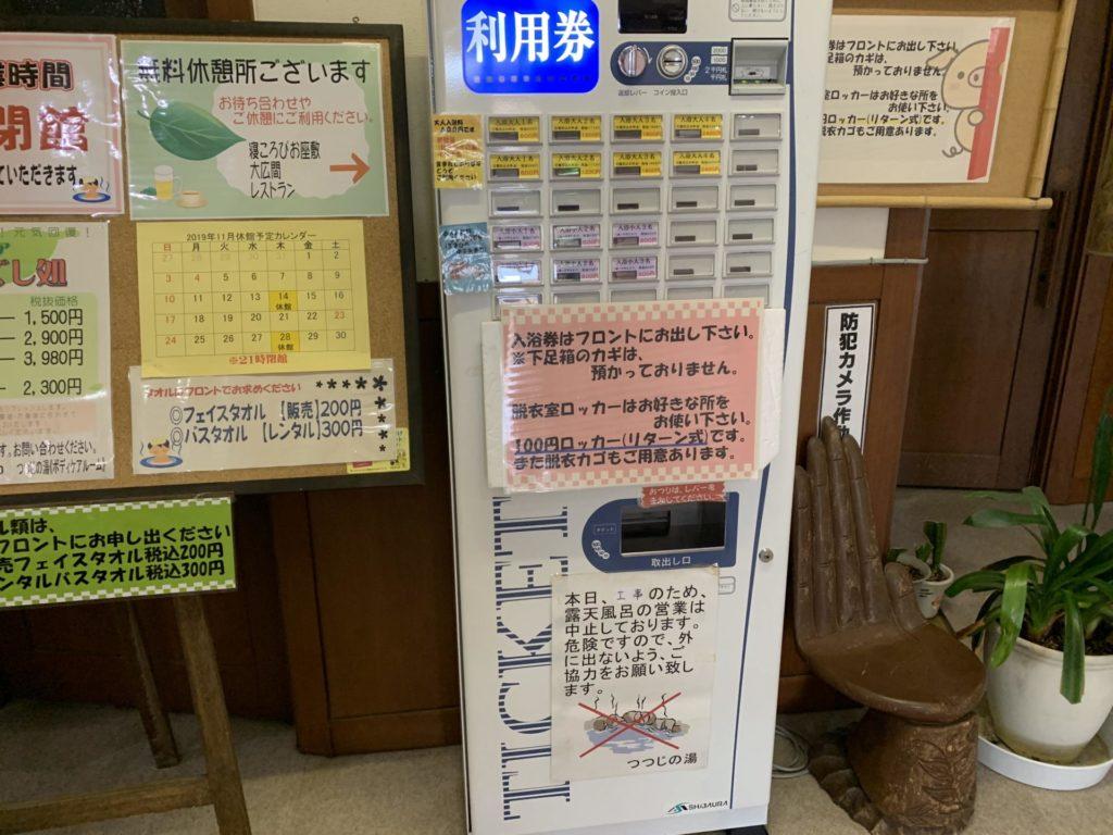 嬬恋高原温泉つつじの湯の入浴券販売機