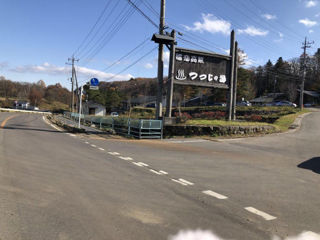 嬬恋高原温泉つつじの湯の入り口(長野県方面側から)