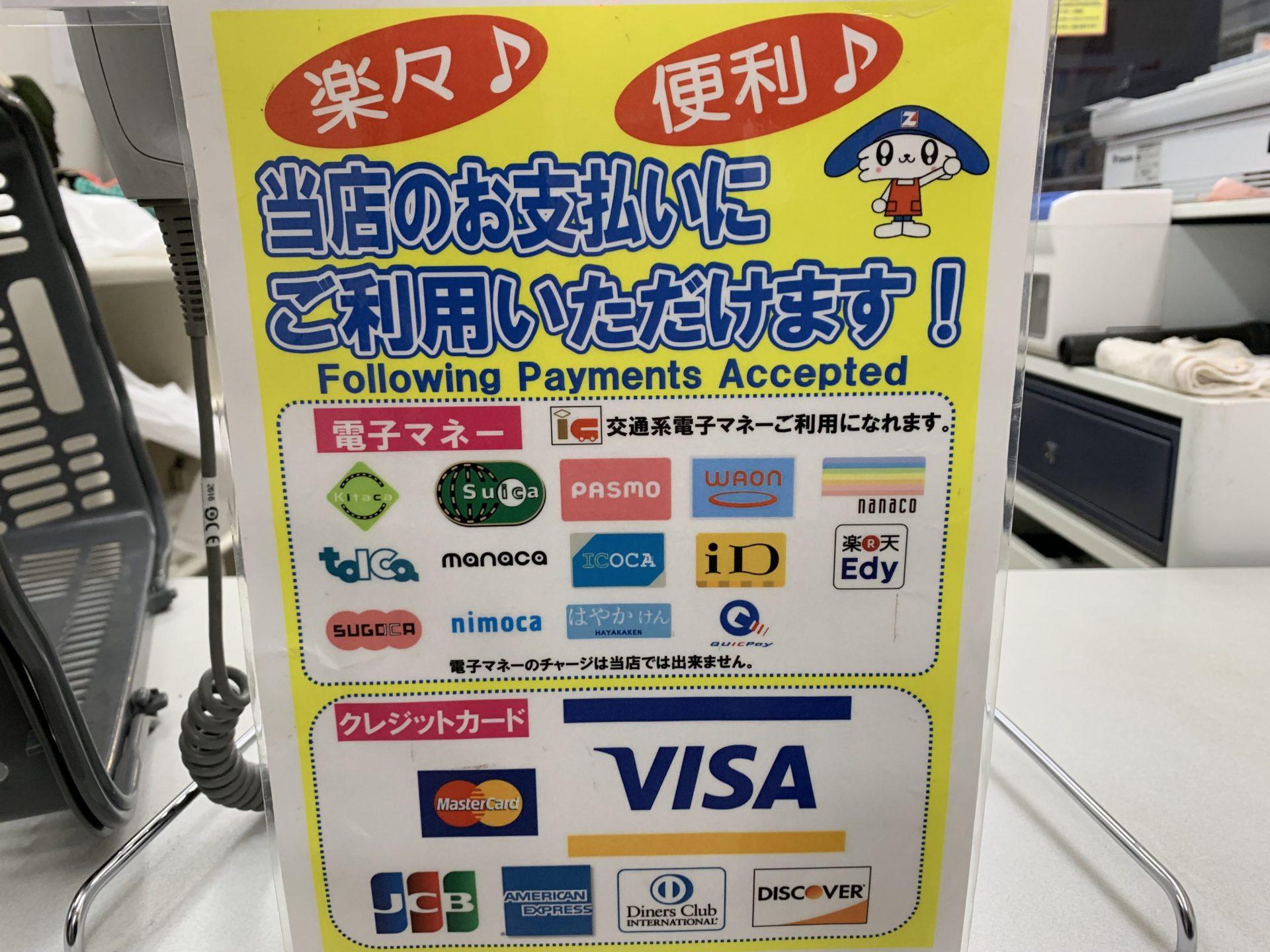 卸売センター「サンエイ」は現金・クレジットカード・電子マネー利用可能・キャッシュレス決済5%還元中