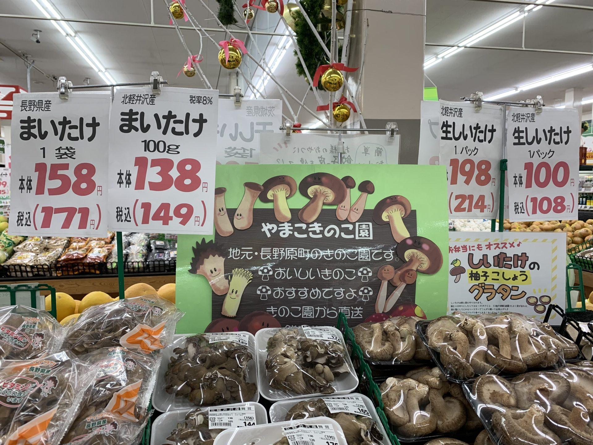 卸売センター「サンエイ」店内では北軽井沢のキノコややまきのこ園のマイタケを販売中