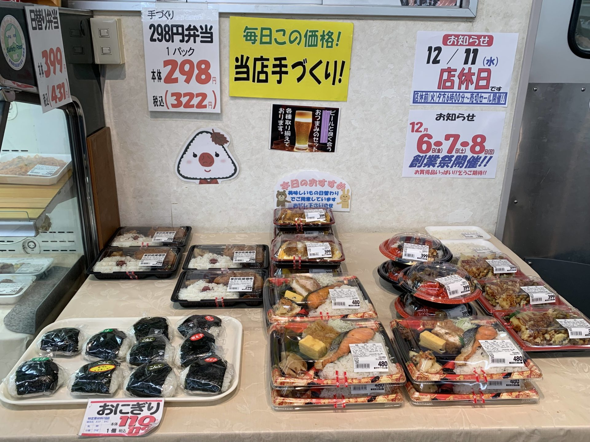 卸売センター「サンエイ」店内のお弁当コーナー