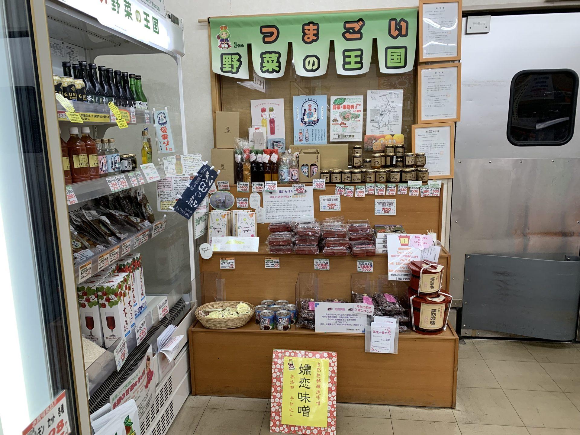 卸売センター「サンエイ」店内の群馬県吾妻郡嬬恋村地元のお土産