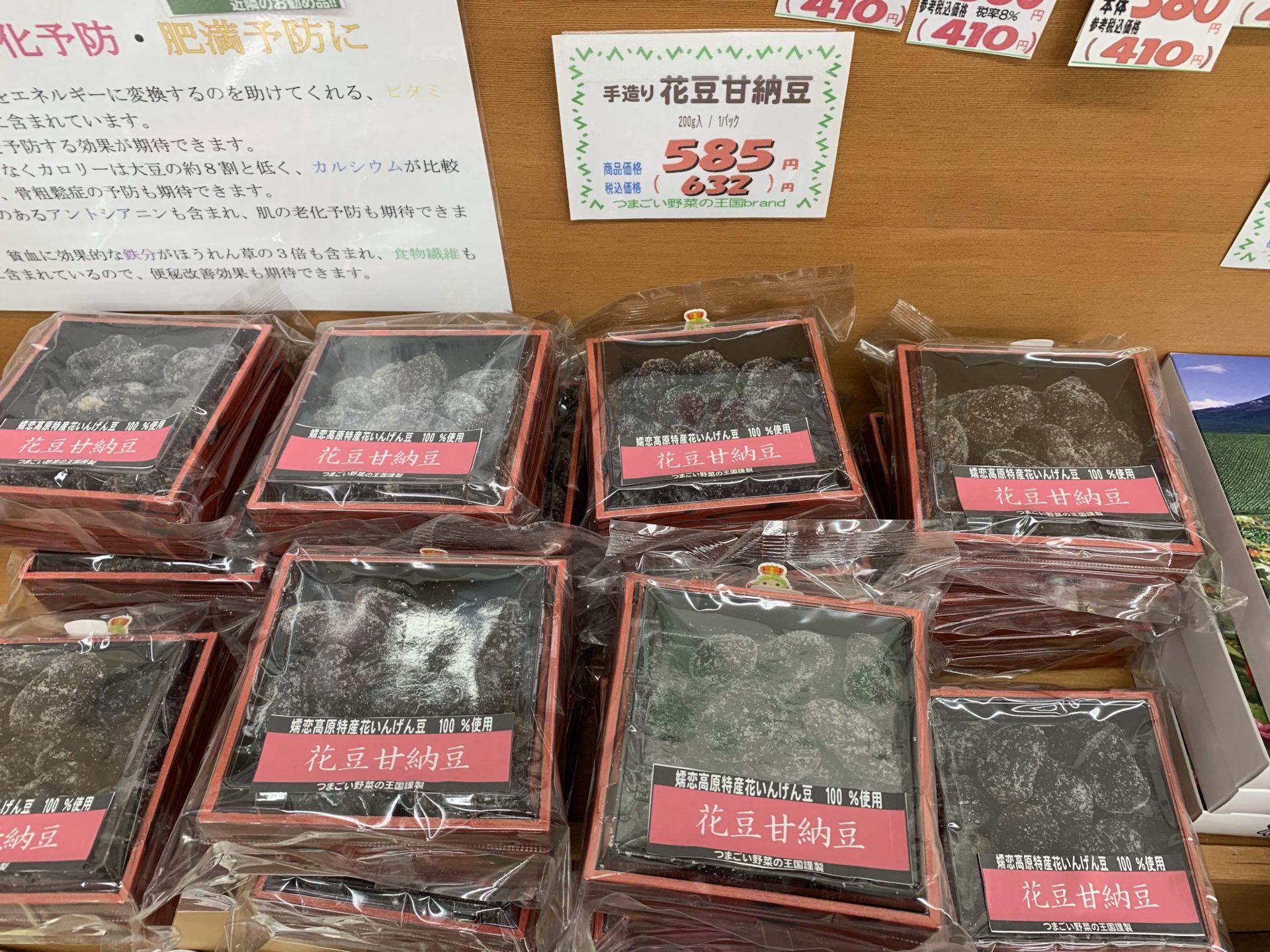 卸売センター「サンエイ」店内のお土産コーナー「花豆甘納豆」