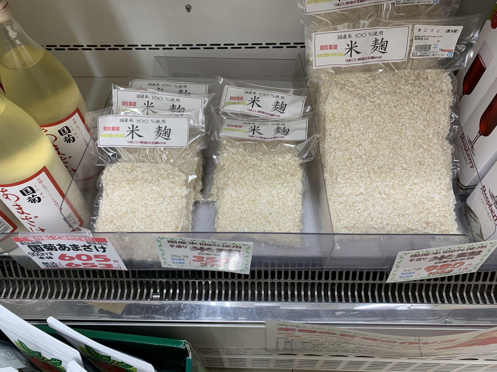 卸売センター「サンエイ」店内の国産米100%米麹