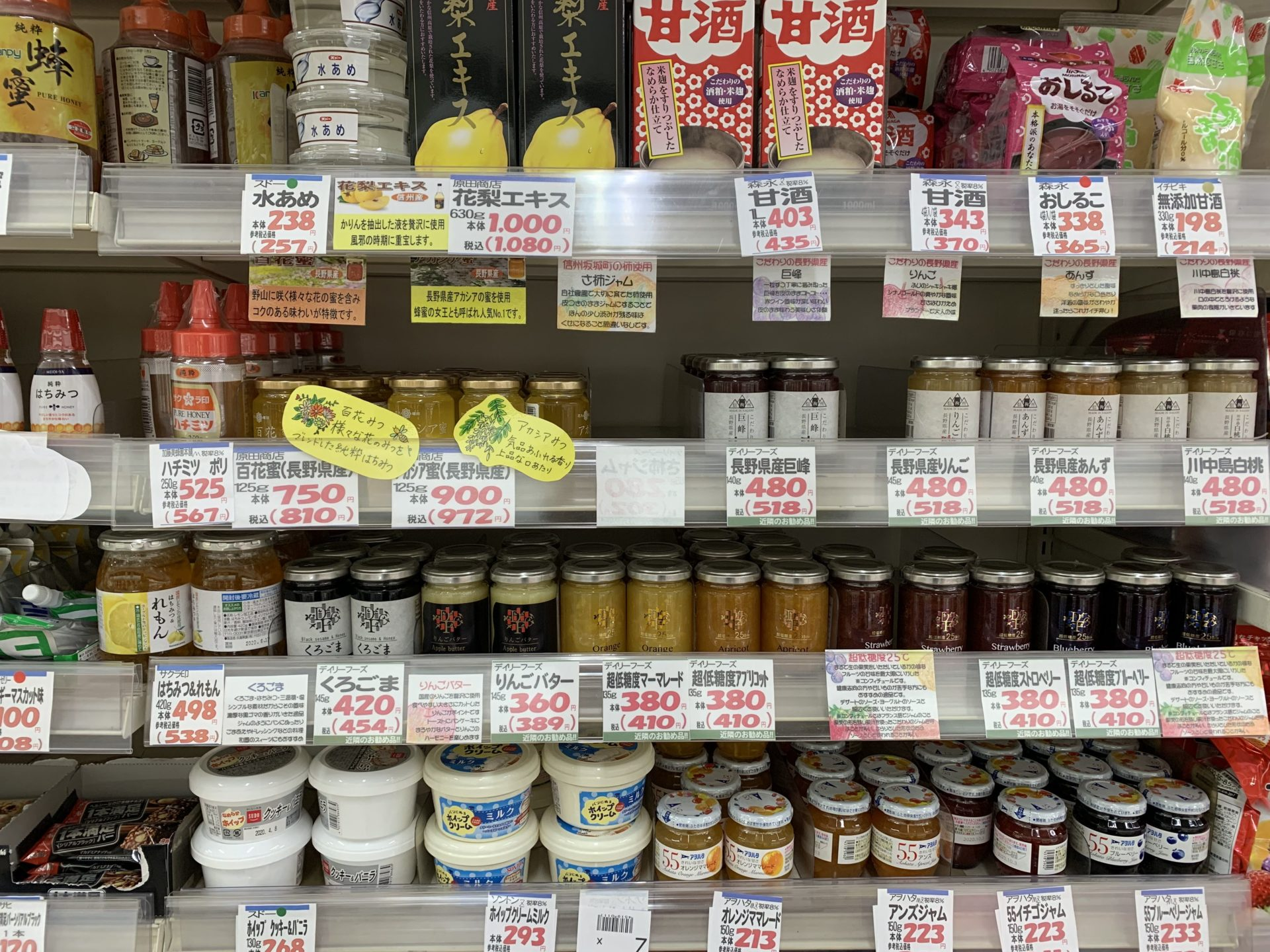 卸売センター「サンエイ」店内の軽井沢製ジャム
