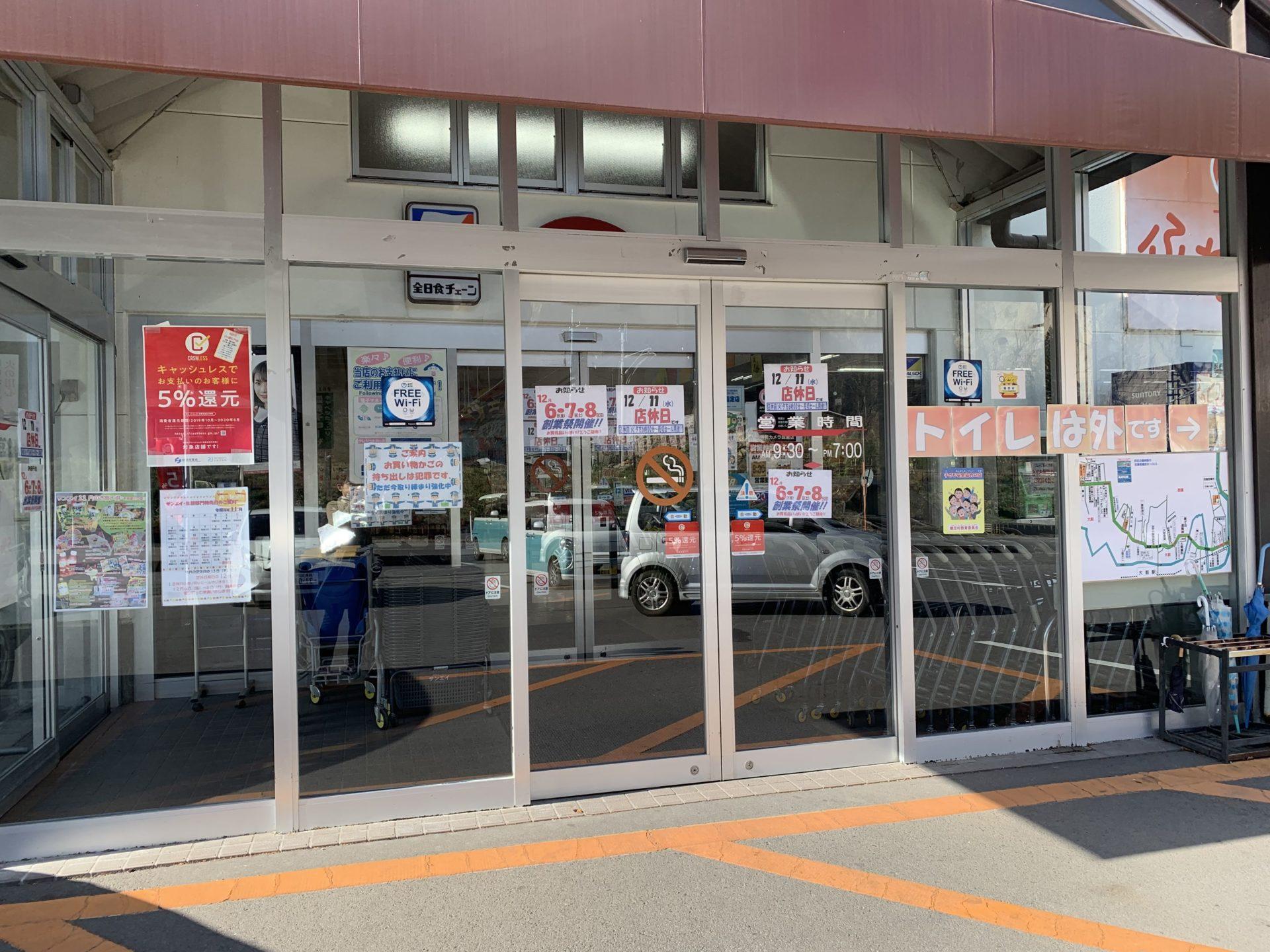 卸売センター「サンエイ」の入口