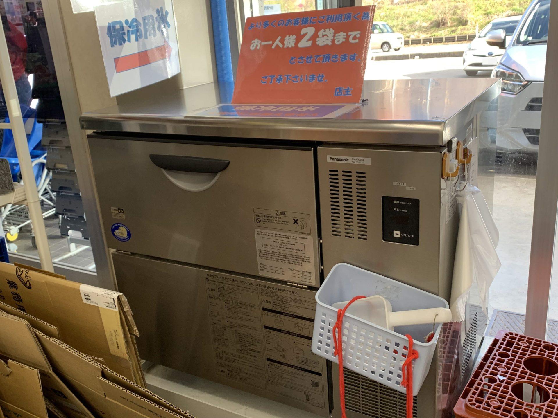 卸売センター「サンエイ」店内の保冷用「保冷剤」無料サービス